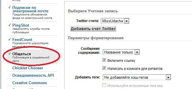 Перенаправление RSS в Twitter