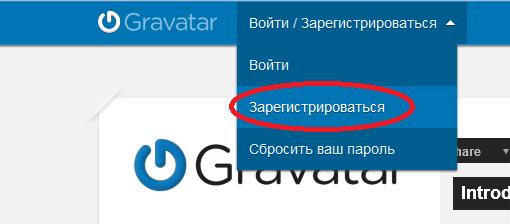 Зарегистрируйтесь на сервисе размещения аватаров