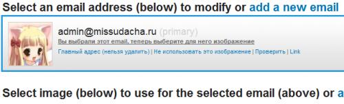 Аватар для Вордпресс установлен