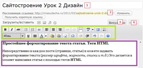 Текстовый редактор Вордпресс